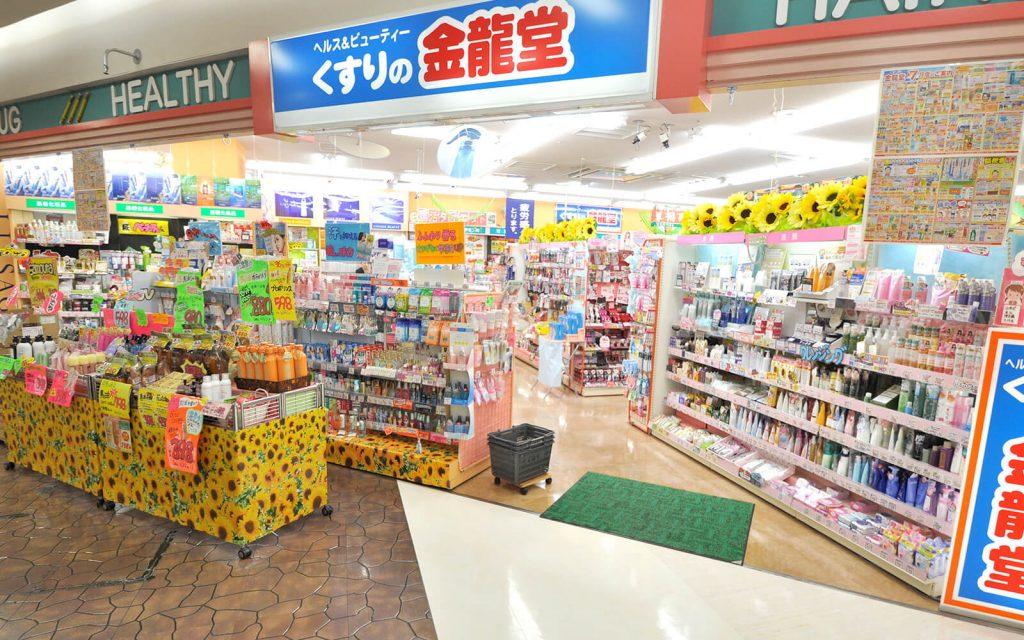 医薬品・化粧品 くすりの金龍堂
