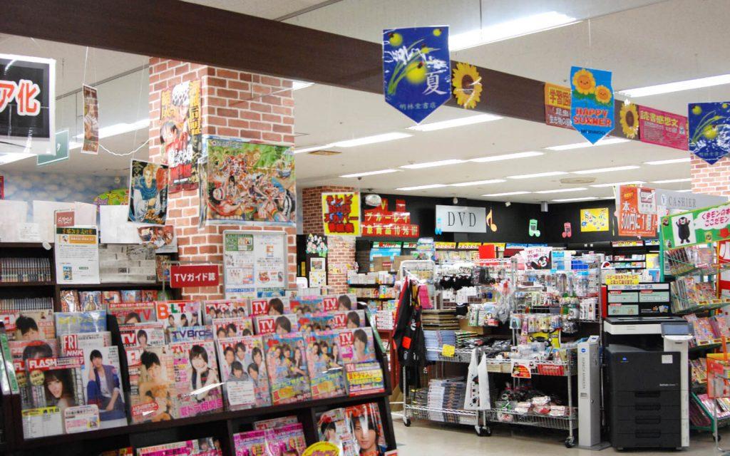 書籍・CD・DVD 明林堂書店