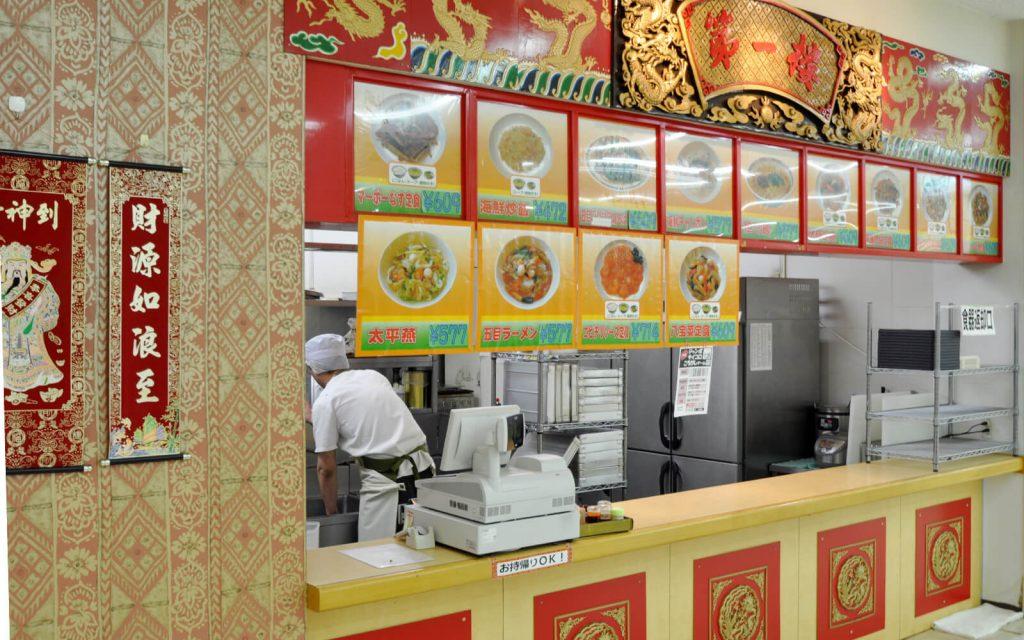 中国料理 第一楼